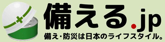 備える.jp
